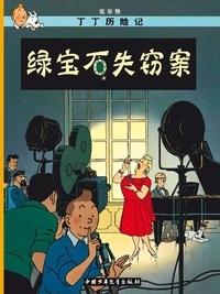 Hergé - Les Aventures de Tintin  : Les bijoux de la Castafiore.