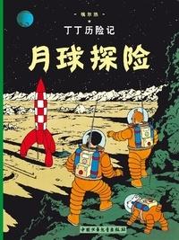 Hergé - Les Aventures de Tintin  : On a marché sur la lune.