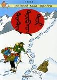 Hergé - Les Aventures de Tintin  : Tintin au Tibet.