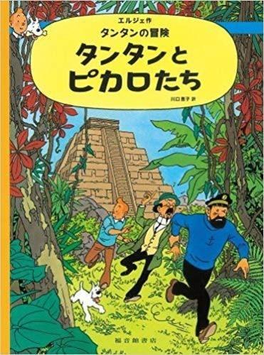 Hergé - Les Aventures de Tintin  : Tintin et les Picaros.