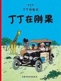 Hergé - Les Aventures de Tintin Tome 1 : Tintin au Congo.