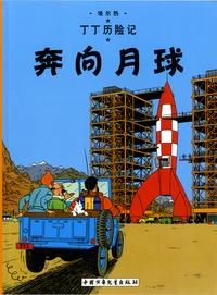 Hergé - Les Aventures de Tintin Tome 15 : Objectif lune.