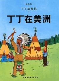 Hergé - Les Aventures de Tintin Tome 2 : Tintin en Amérique.
