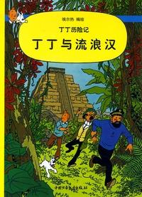 Hergé - Les Aventures de Tintin Tome 22 : Tintin et les Picaros.