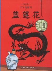 Hergé - Les Aventures de Tintin Tome 4 : Le Lotus bleu.
