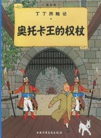 Deedr.fr Les Aventures de Tintin Tome 7 Image