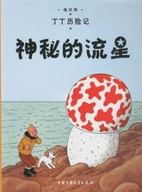 Hergé - Les Aventures de Tintin Tome 9 : L'étoile mystérieuse.