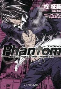 Hiiragi Masaki et  Nitro + - Phantom Tome 3 : .