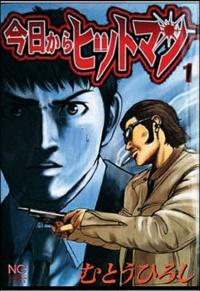 Hiroshi Muto - Hitman Part Time Killer Tome 1 : .