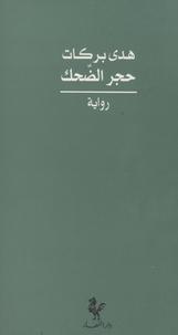 Hoda Barakat - Hajar Al-Dahik.