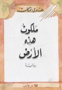 Malakout hazihi alard - Edition en arabe.pdf