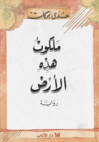 Hoda Barakat - Malakout hazihi alard - Edition en arabe.