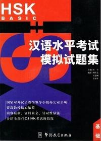 HSK basic.pdf
