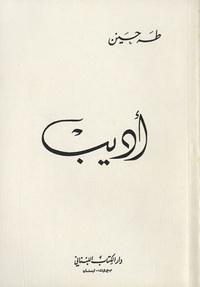 Hussein Taha - Adib - Edition en arabe.