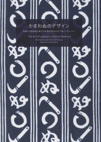 Alixetmika.fr The Art of Japanese Dyeing Patterns Image