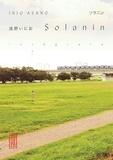 Inio Asano - Solanin Intégrale : .