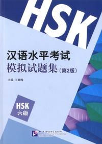 Institut des langues Beijing - HSK - Test de compétence en langue chinoise.