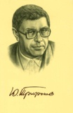Iouri Trifonov - .