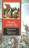 Isaac Babel - Konarmiia (Cavalerie rouge) - Odesskie rasskazy, Edition en russe.