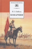 Isaac Babel - La cavalerie.
