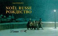 Ivan Chmeliov - Noël Russe.