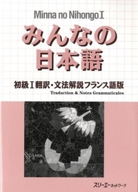 Minna no Nihongo 1- Traduction & Notes Grammaticales - Iwao Ogawa | Showmesound.org