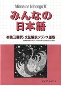 Iwao Ogawa - Minna no Nihongo 2 - Traduction & Notes Grammaticales.
