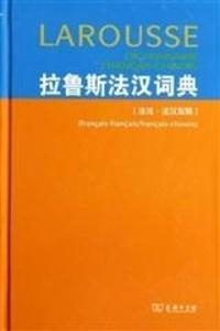 J. Dubois - Larousse Dictionnaire Français-Chinois ( fr-fr/fr-ch).