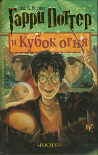 Harry Potter Tome 4.pdf