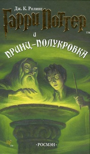 Histoiresdenlire.be Harry Potter Tome 6 Image