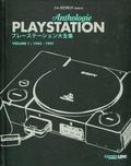 J'm Destroy - Anthologie Playstation - Tome 1, 1945-1997.
