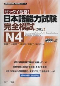 Japanese Language Proficiency Test N4- Complete Mock Exams -  J-Research Press |