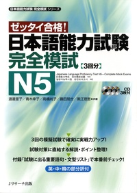 Japanese Language Proficiency Test N5- Complete Mock Exam -  J-Research Press |