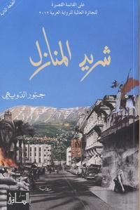 Jabbour Al-Douaihy - Sharid al-manazil - Edition en arabe.