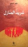 Jabbour Douaihy - Charid al-Manazel.