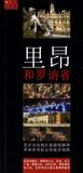 Jack Seignobos et Isabelle Muntaner - Lyon et le Rhône - Edition en chinois.