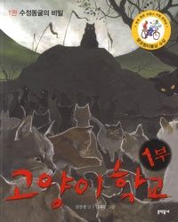 Jae-hong Kim et Jin-kyeong Kim - L'école des chats 1-1.