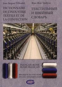 Jean-Jacques Triboulet - Dictionnaire de l'industrie textile et de la confection français-russe et russe-français.