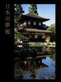 Jean-Sébastien Cluzel - Architecture éternelle du Japon.