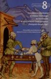 Jérémie Chameroy et Pierre-Marie Guihard - Circulations monétaires et réseaux d'échanges en Normandie et dans le Nord-Ouest européen (Antiquité-Moyen Age).