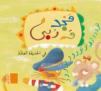 Jérémie Regnier - Majed wa Rouba  : Fil-hadiqat al-aama.