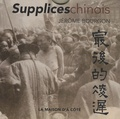 Jérôme Bourgon - Supplices chinois. 1 DVD
