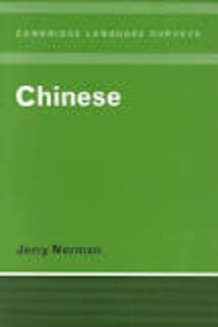 Jerry Norman - Chinese.