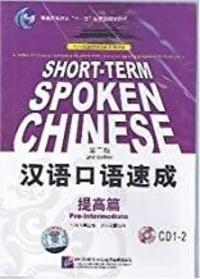 Openwetlab.it Short-term Spoken Chinese Pre-intermediate Image