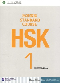 Standard course HSK 1 - Workbook. Edition bilingue anglais-chinois.pdf