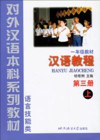 Jiaocheng Hanyu - Chinois Niveau 3.
