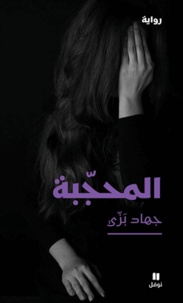 Al mouhajjaba.pdf