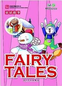 Jing xiaomin Xu lin - Fairy tales (bilingue chinois - anglais).