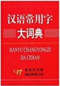 Hanyu changyongzi da cidian.pdf
