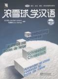 Joël Bellassen et Jialing Liu - Le Chinois par Boules De Neige. 1 CD audio MP3
